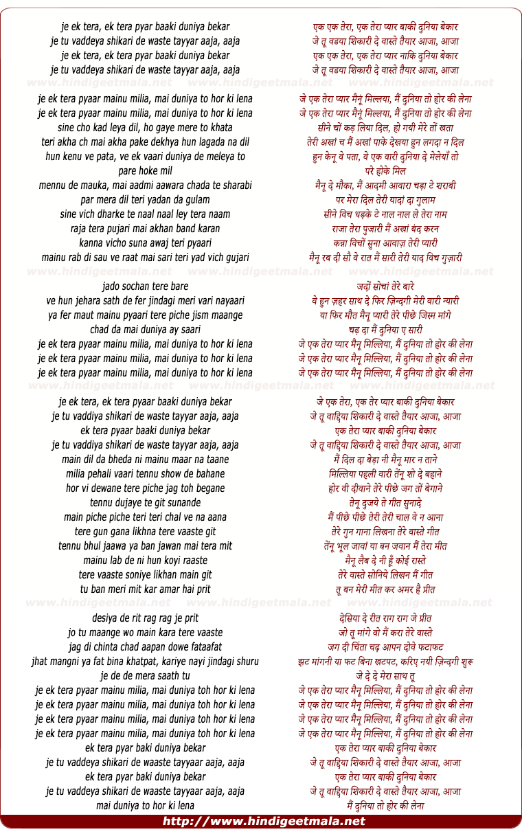 lyrics of song Ek Tera Pyaar