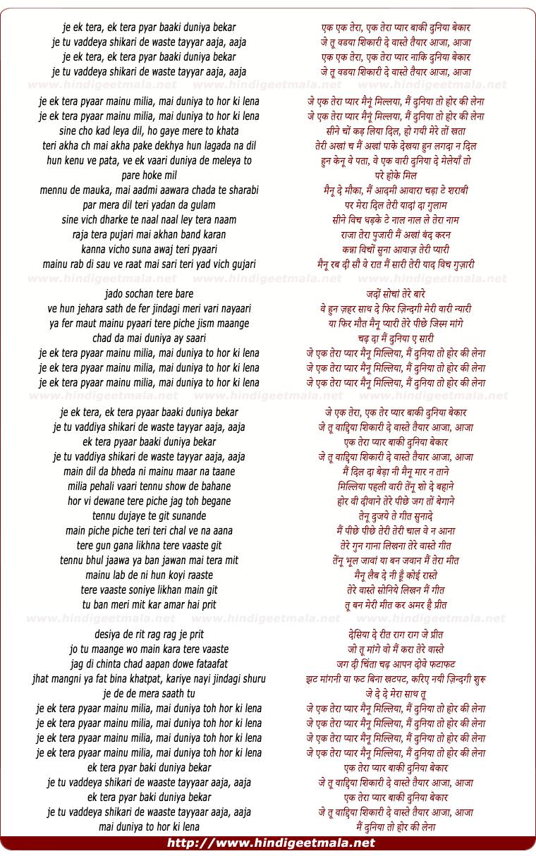 lyrics of song Ek Tera Pyaar