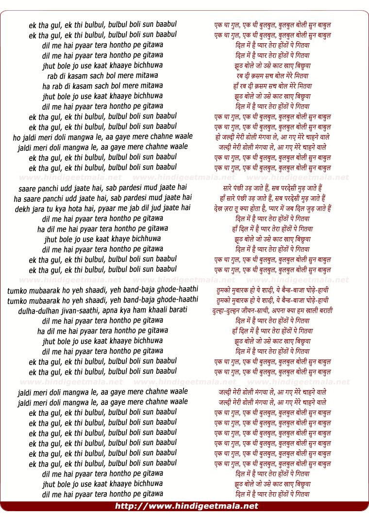 lyrics of song Ek Tha Gul, Ek Thee Bulbul