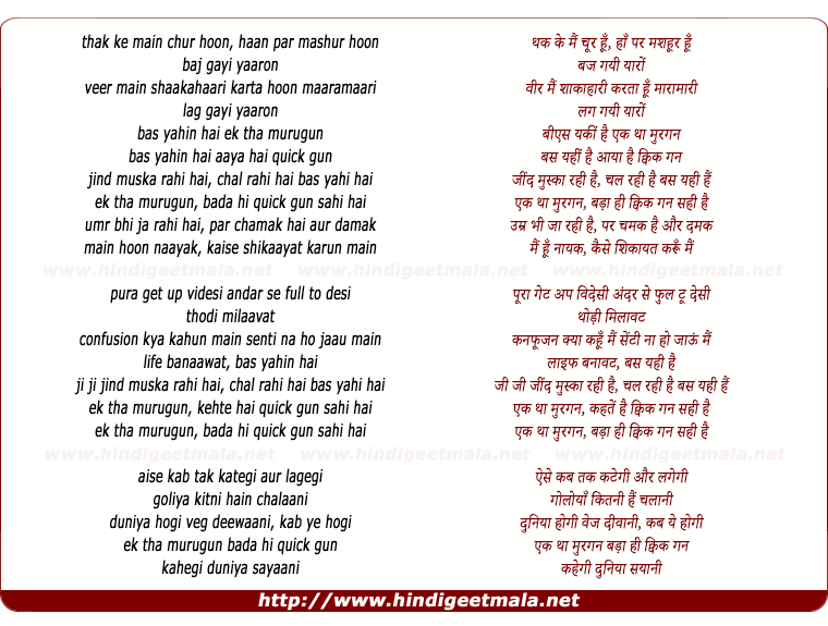 lyrics of song Ek Tha Murugun