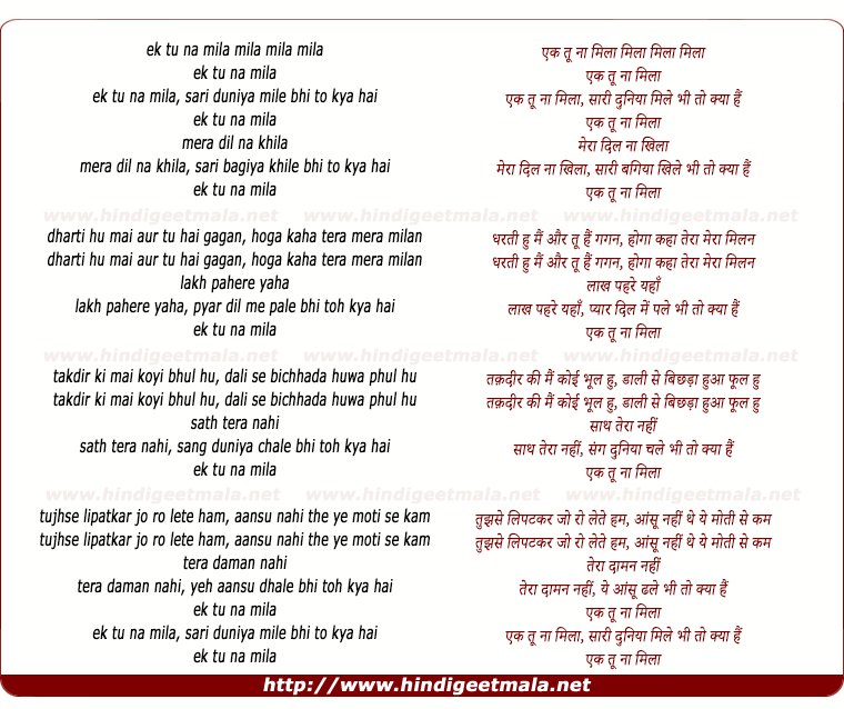 lyrics of song Ek Tu Na Mila, Sari Duniya Mile Bhi To Kya Hai