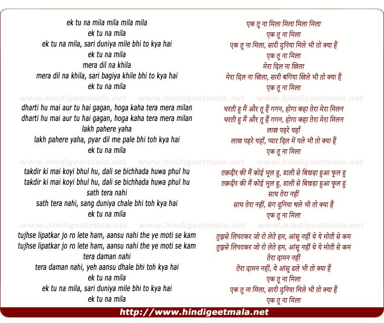 lyrics of song Ek Tu Na Mila