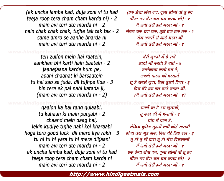 lyrics of song Ek Uncha Lamba Kad Duja Soni Vi Tu Had