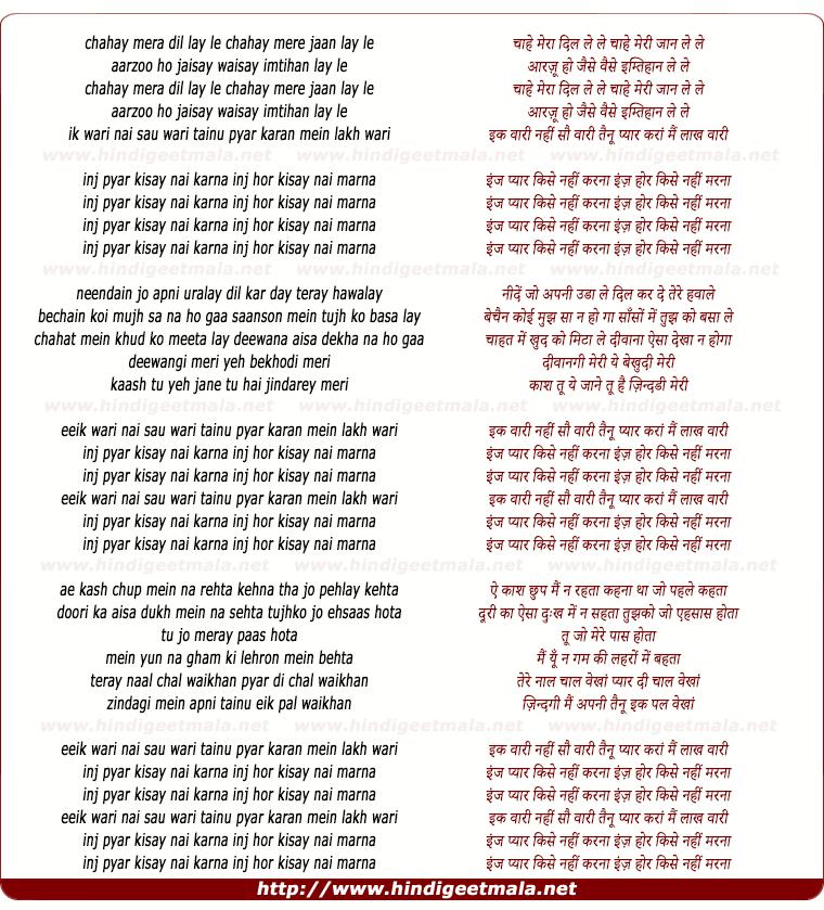 lyrics of song Ek Wari Nai Sau Wari