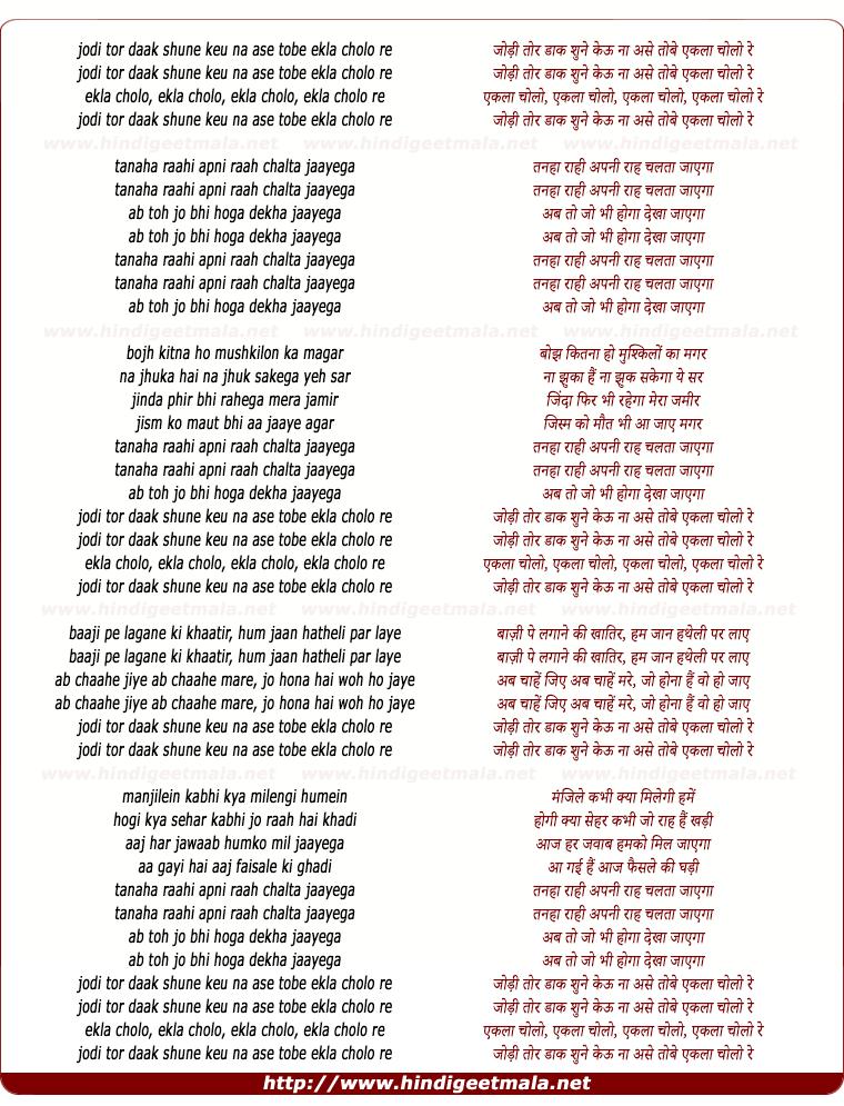 lyrics of song Ekla Cholo, Ekla Cholo