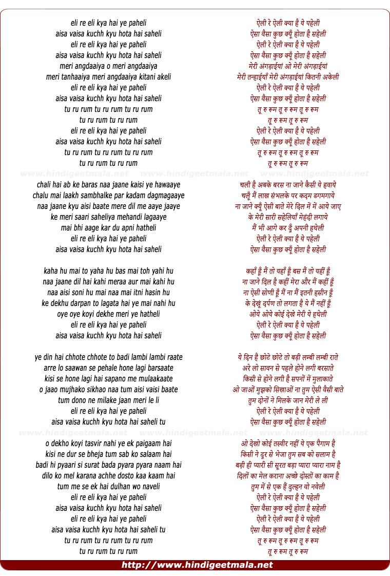 lyrics of song Eli Re Eli Kya Hai Ye Paheli