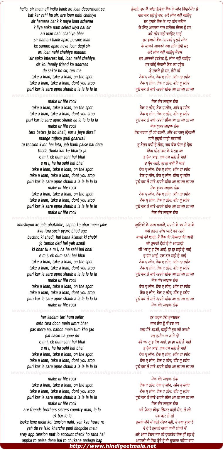 lyrics of song E M I, Ek Dum Sahi Hai Bhai