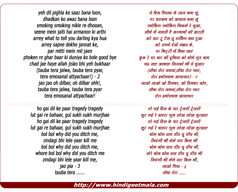 lyrics of song Tera Emotional Attyachaar