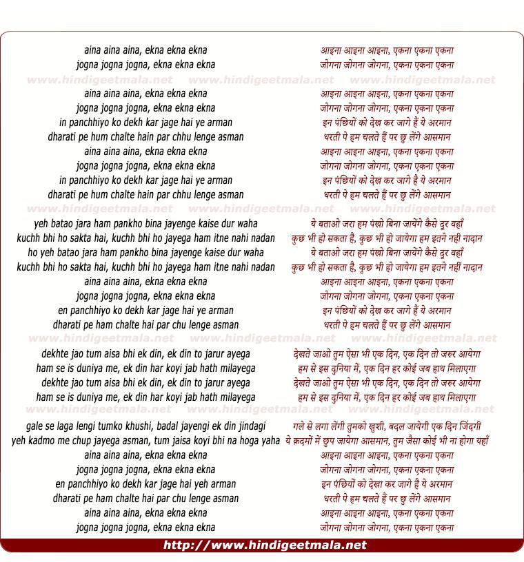 lyrics of song En Panchhiyo Ko Dekh Kar Jage Hai Ye Arman