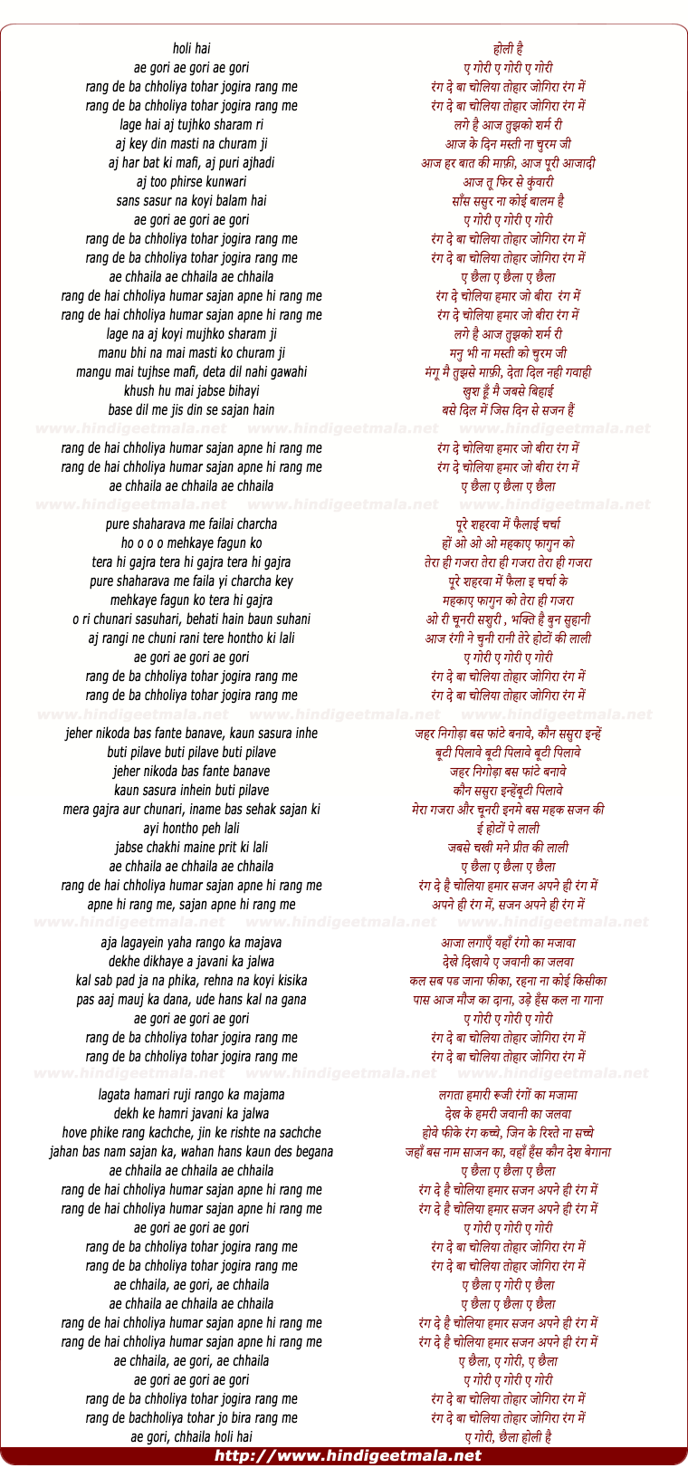 lyrics of song Ae Goree Rang De Ba Chholiya