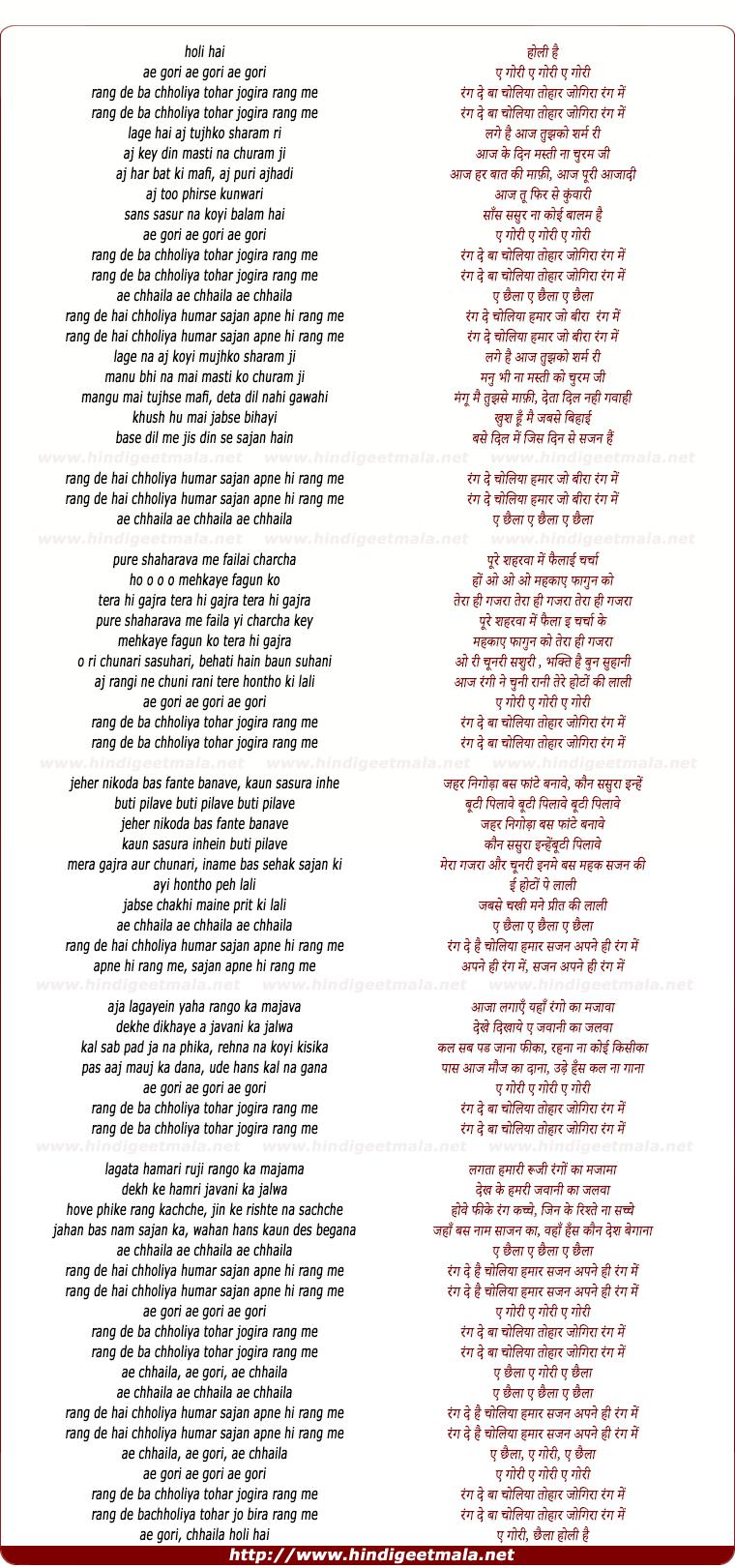 lyrics of song Ae Goree Rang De Ba Chholiya