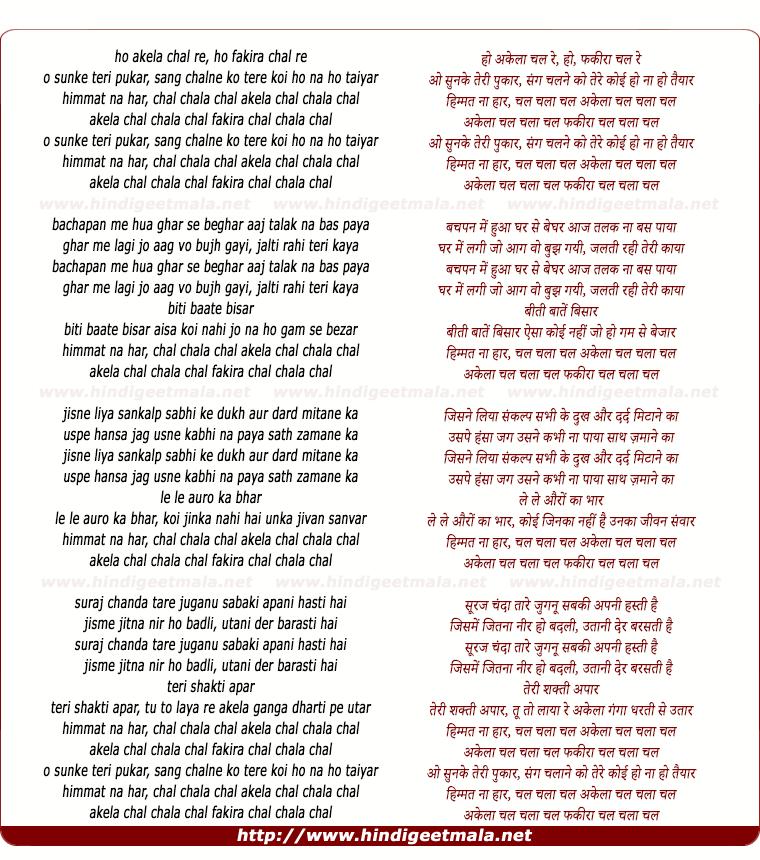 lyrics of song Fakira Chal Chala Chal
