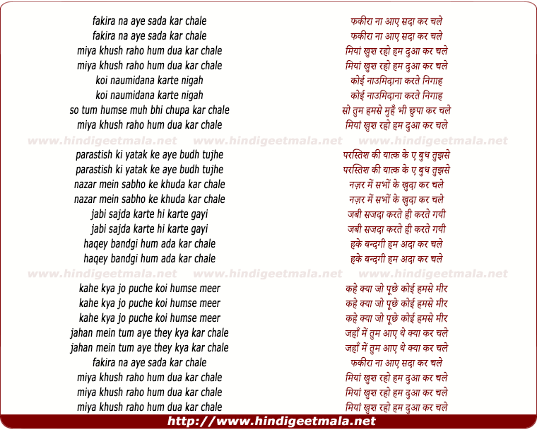 lyrics of song Fakira Na Aaye