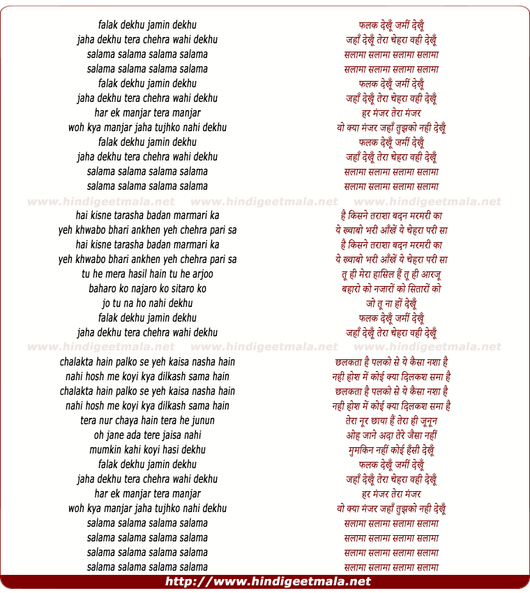 lyrics of song Falak Dekhu Jamin Dekhu