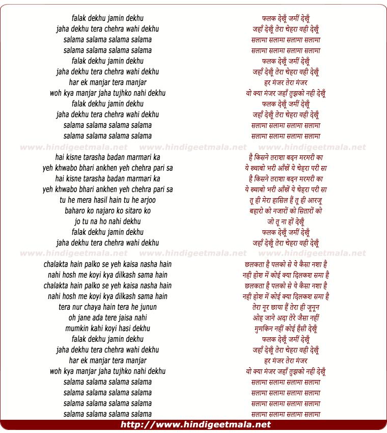 lyrics of song Falak Dekhu Jamin Dekhu Jaha Dekhu