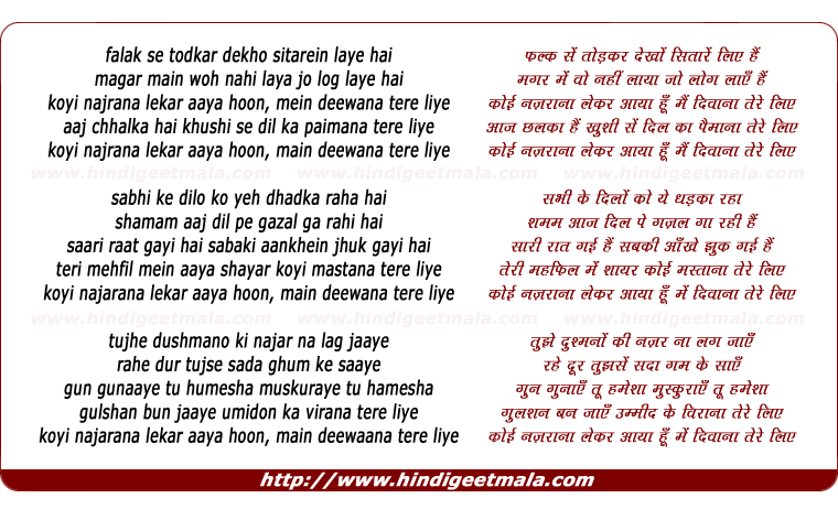 lyrics of song Falak Se Tod ke Dekho Sitaare Log Laye Hain
