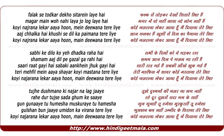 lyrics of song Falak Se Tod ke Dekho Sitaare Log Laye Hain