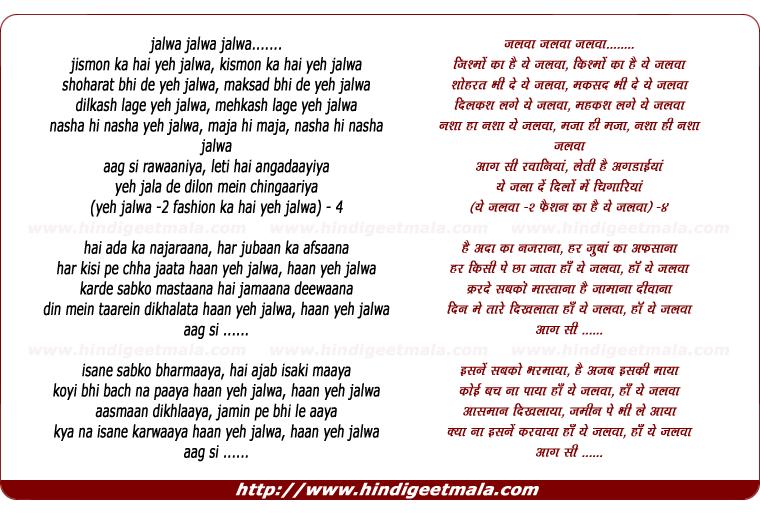 lyrics of song Ye Jalwa Ye Jalwa Fashion Ka Hai Ye Jalwa