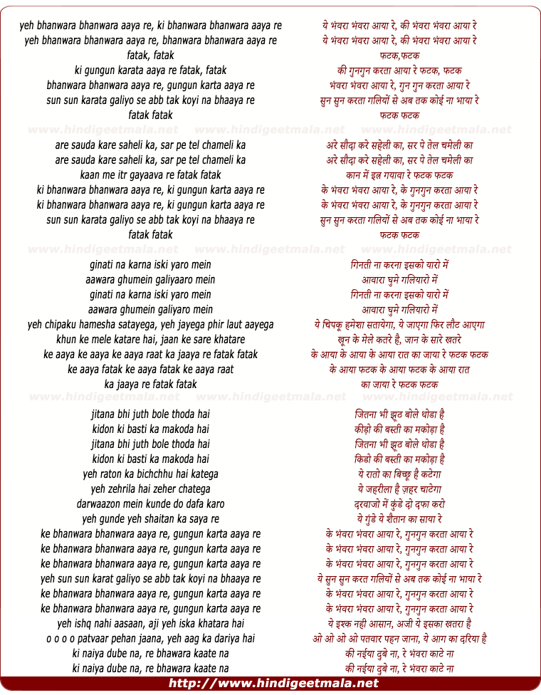 lyrics of song Ye Bhanwara Bhanwara Aaya Re