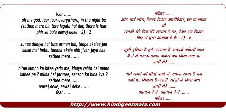 lyrics of song Fear Oh My God Fear, Sathi Mere Bin Tere Lagata Hai Dar