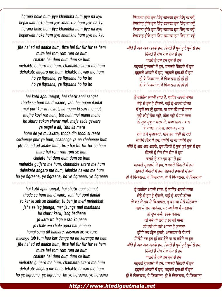 lyrics of song Fiqraana Hoke Hum Jiye