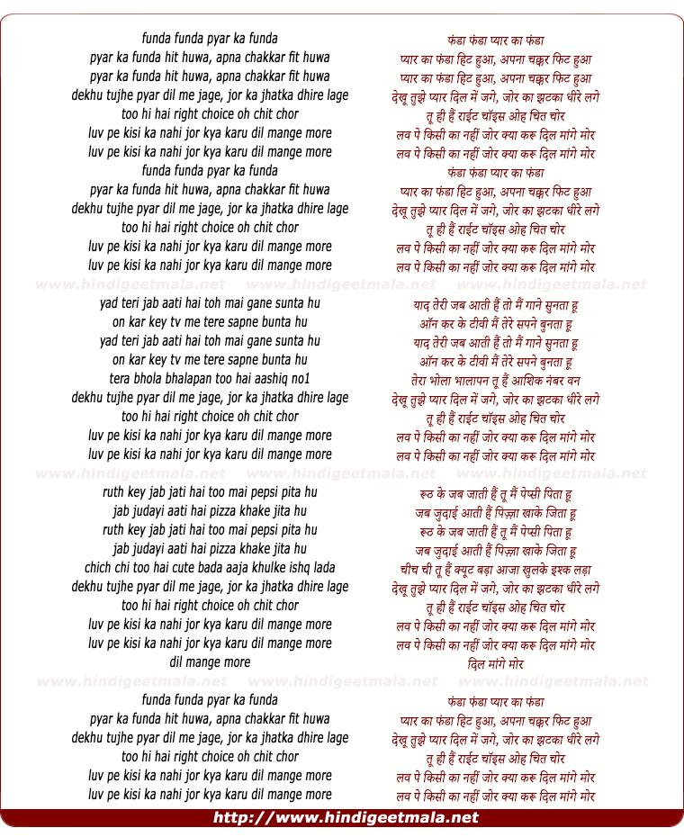 lyrics of song Funda Funda Pyar Kaa Funda