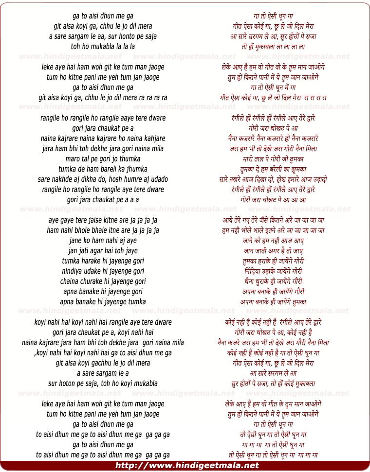 lyrics of song Ga Too Aisee Dhun Me Ga