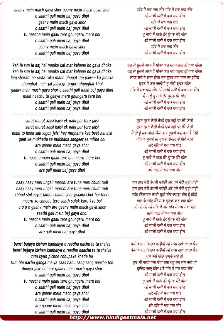 lyrics of song Gaanv Mein Mach Gaya Shor