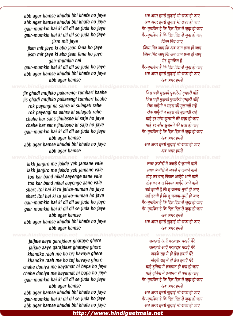 lyrics of song Ab Agar Hamse Khudai Bhi Khafa Ho Jaye