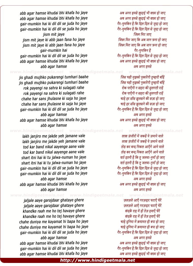 lyrics of song Ab Agar Hamse Khudai Bhi Khafa Ho Jaye