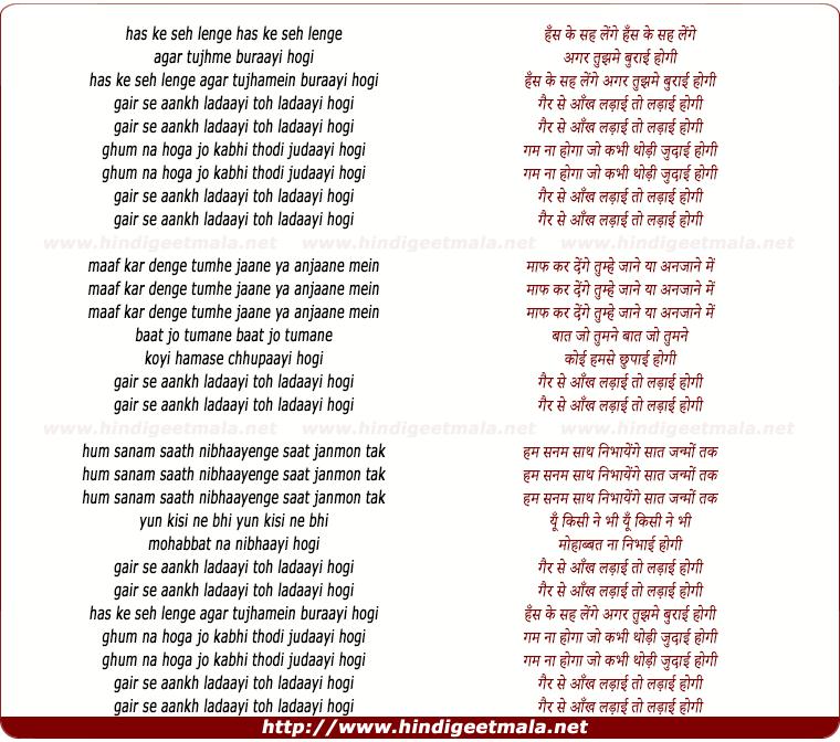 lyrics of song Gair Se Aankh Ladaayi Toh