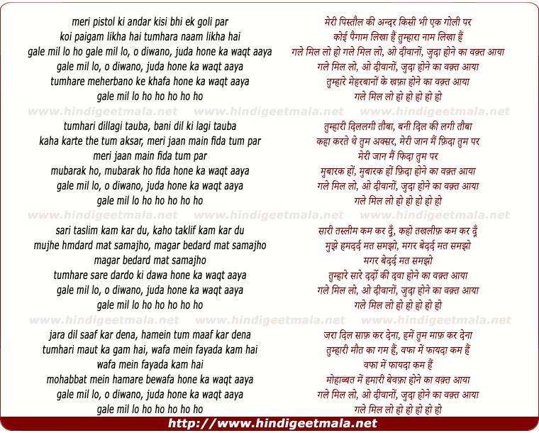 lyrics of song Gale Mil Lo, O Deewaano, Juda Hone Ka Waqt Aaya