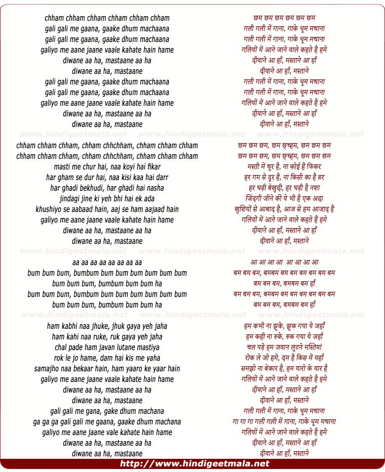 lyrics of song Gali Gali Me Gana, Gake Dhum Machana