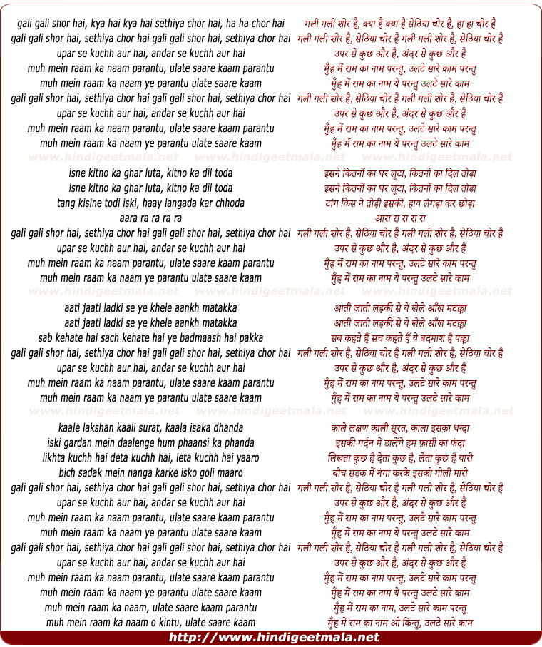 lyrics of song Gali Gali Shor Hai, Sethiya Chor Hai