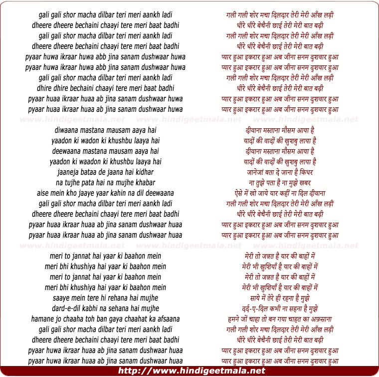 lyrics of song Gali Gali Shor Macha