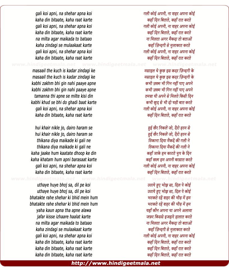 lyrics of song Gali Koi Apani Na Shehar Apana Koi
