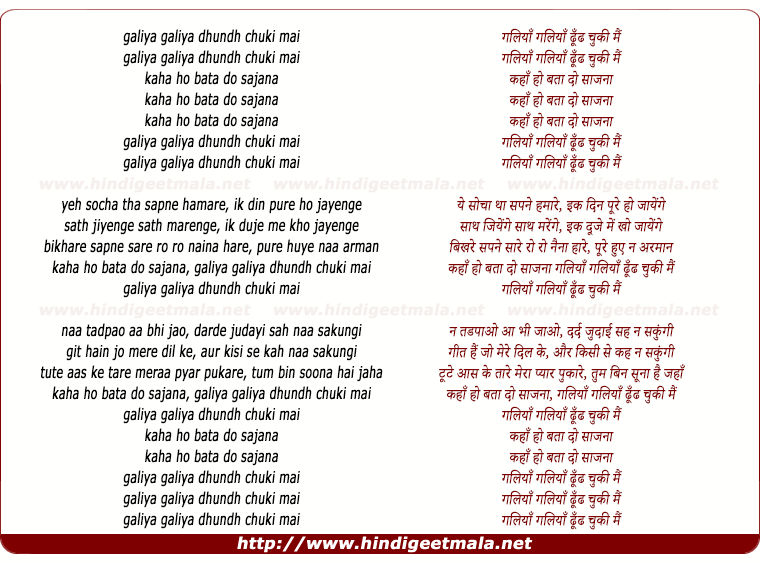 lyrics of song Galiya Galiya Dhundh Chuki Mai