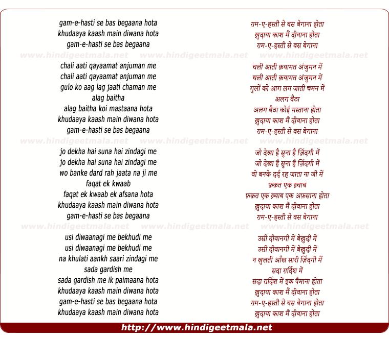 lyrics of song Gam-E-Hasti Se Bas Begana Hota