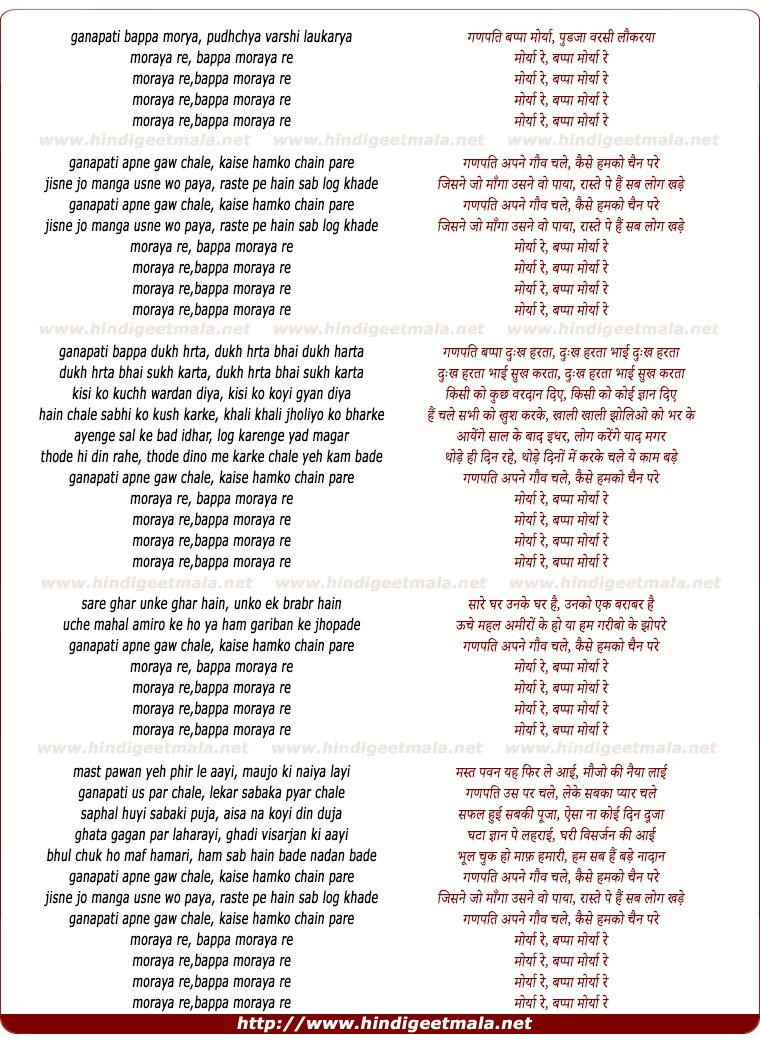 lyrics of song Ganapati Apne Ganv Chale