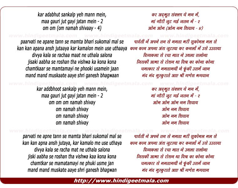 lyrics of song Ganesh Utpati, Om Namah Shivaay