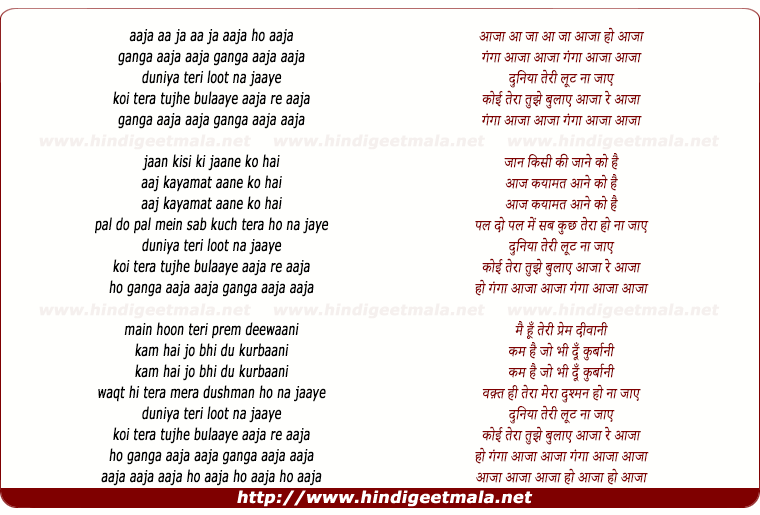 lyrics of song Ganga Aaja Aaja