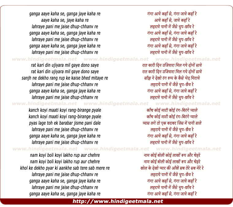 lyrics of song Ganga Aaye Kaha Se