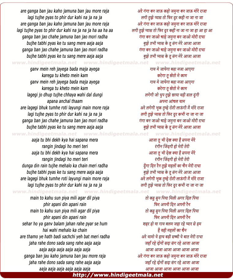 lyrics of song Ganga Ban Jaau Kaho, Jamuna Ban Jaau More Raaja