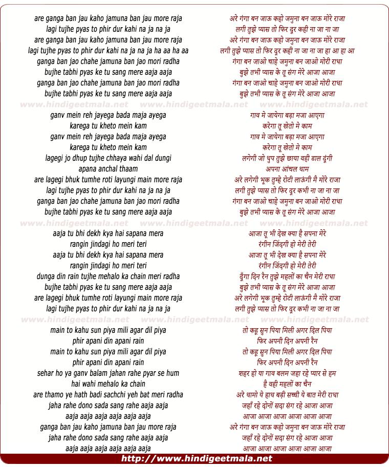 lyrics of song Ganga Ban Jaau Kaho, Jamuna Ban Jaau More Raaja