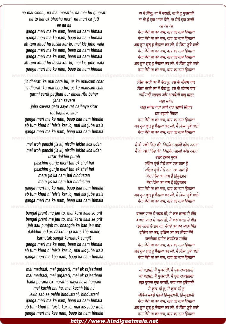 lyrics of song Ganga Meri Ma Ka Nam