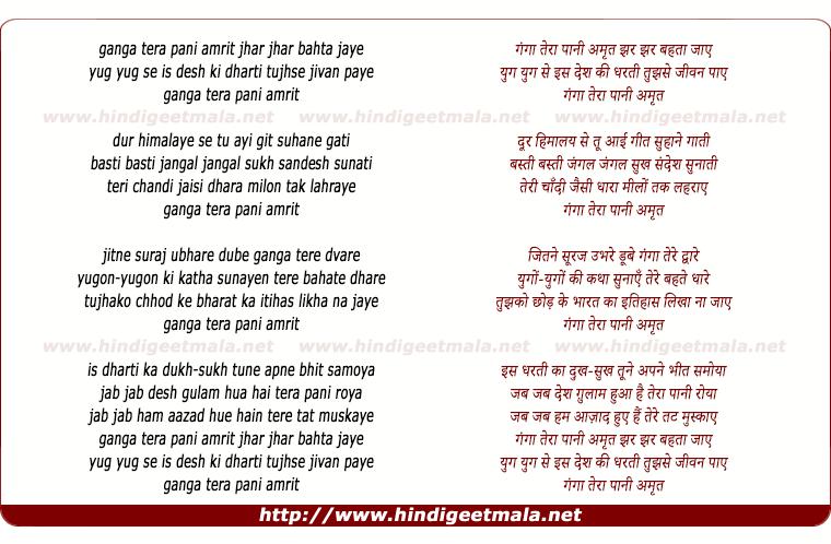 lyrics of song Ganga Tera Paani Amrit