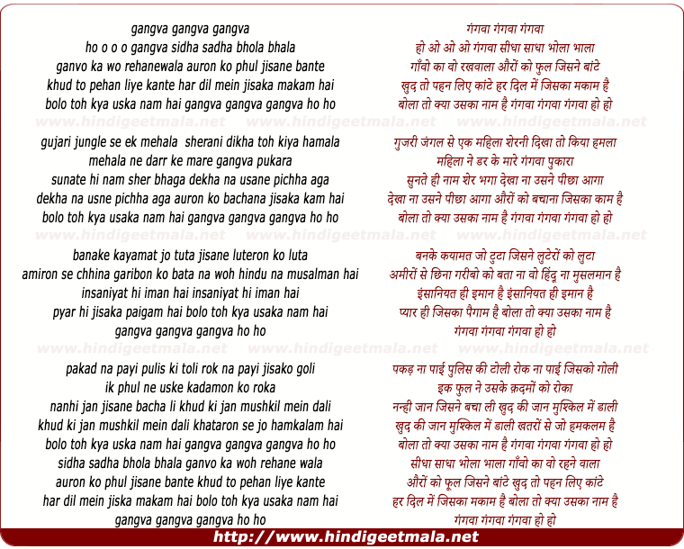 lyrics of song Gangva Gangva Gangva