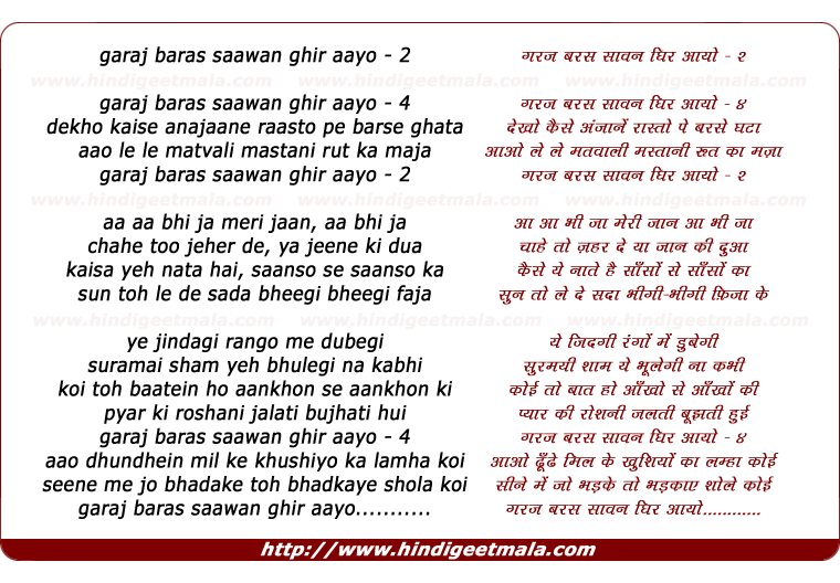 lyrics of song Garaj Baras Saawan Ghir Aayo