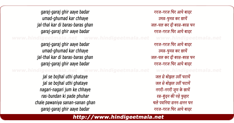 lyrics of song Garaj Garaj Ghir Aaye Badar