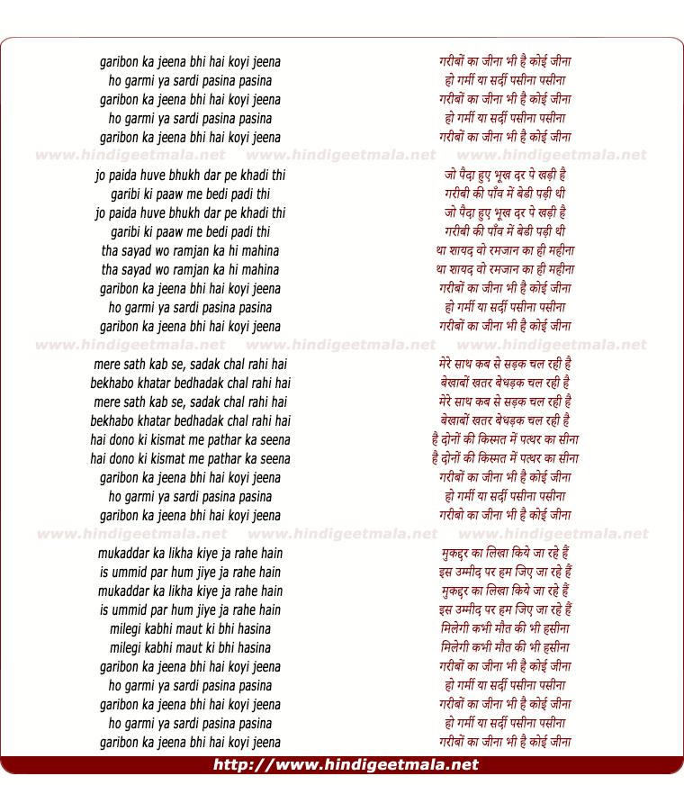 lyrics of song Garibo Ka Jina Bhi Hai Koi Jina